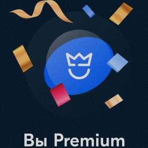 OZON premium на 1(3) месяца при покупке на сумму от 1000₽(2000₽) товаров со страницы