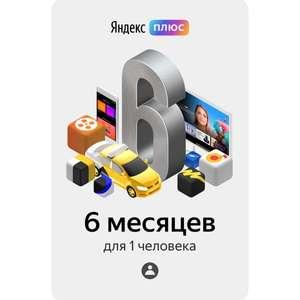 Яндекс.Плюс на 6 месяцев к действующей подписке, не мульти (цена для новых и старых аккаунтов, 230₽ с бонусами)