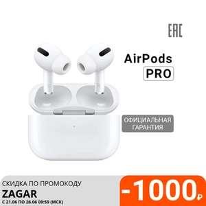 TWS наушники Apple AirPods Pro MWP22RU/A White на Tmall