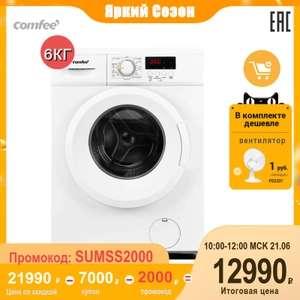Стиральная машина COMFEE CFE08W610/W-RU (6 кг, 1000 оборотов) на Tmall