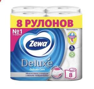 Туалетная бумага Zewa Deluxe 3 слоя 8 рулонов