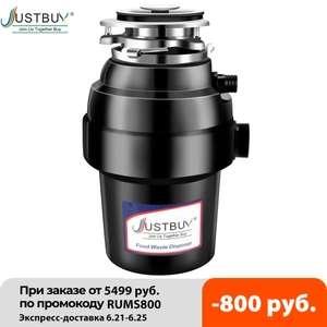 Измельчитель пищевых отходов JUST BUY, 1200/750/370 Вт