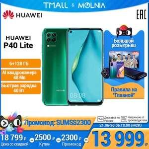 Смартфон HUAWEI P40 lite 6+128ГБ на Tmall