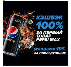Pepsi Max Бесплатно (100% возврат до 50₽)