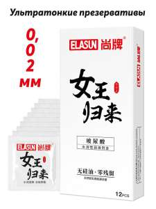 Презервативы ультртонкие Elasun 0,02мм. (12шт.)