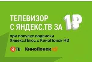 Телевизор с Яндекс ТВ за 1 рубль при покупке подписки КиноПоиск HD