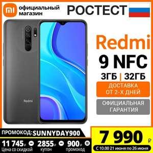 Смартфон Xiaomi Redmi 9 3+32ГБ (Российская официальная гарантия)