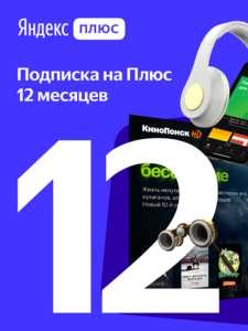 Набор подписок и сервисов Яндекс.Плюс на 12 месяцев