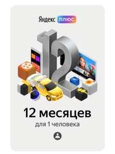 Подписка Яндекс Плюс на 12 месяцев