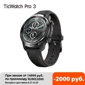 Смарт-часы TicWatch Pro 3 (NFC, GPS, AMOLED, IP68, до 45 дней) + версия с LTE за 22011 ₽