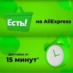 Скидка 1000 от 2000 руб. на первый заказ в METRO