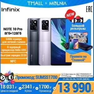Смартфон Infinix Note 10 Pro 8+128GB