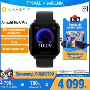 Смарт часы Amazfit Bip U Pro