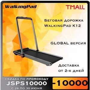 Беговая дорожка Xiaomi WalkingPad K12 на Tmall