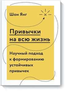 """1 аудиокнига + 2 электронные книги бесплатно: """"Привычки на всю жизнь"""" + """"Не делай это"""" + """"В партнерстве с ребенком"""""""