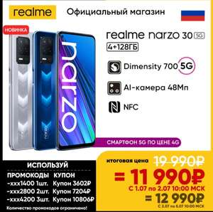 Смартфон Realme Narzo 30 5G 4+128 Гб (Tmall)