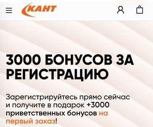 3000 / 3500 бонусов за регистрацию в Кант