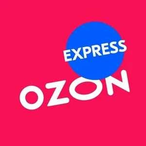 [СПб] Скидка 300₽ при заказе от 1000₽ на первые 3 заказа в OZON Express