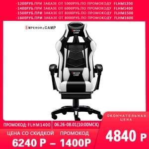 Бюджетное игровое кресло EMPEROR CAMP на Tmall