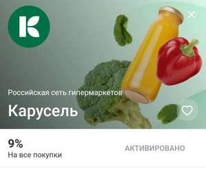 Возврат 9% на все покупки в Карусель (возможно, не всем)