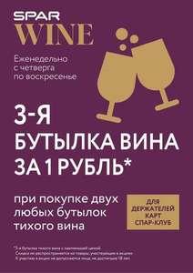 С четверга по воскресенье 3-я бутылка тихого вина за 1 рубль
