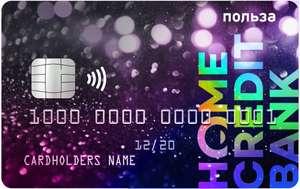 1300 баллов за покупки по карте Польза от Home Credit Bank для новых клиентов