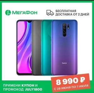 Смартфон Redmi 9 4/64 Gb, NFC, гарантия