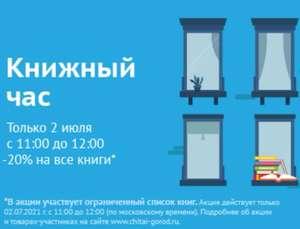 Книжный час в читай городе 02.07 со скидками