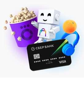 Подписка СберПрайм на 3 месяца бесплатно при наличии карты Visa от Сбербанк