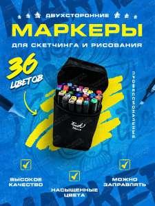 Набор профессиональных маркеров для скетчинга Радуга Picasso 36 цветов и другое количество