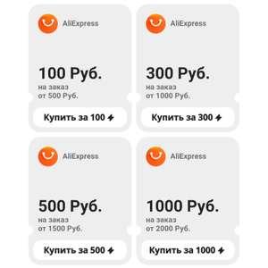 Купоны AliExpress на скидку от 100₽ при покупке на 500₽ до 1000₽ на покупку от 2000₽ за баллы энергии (подробнее в описании)