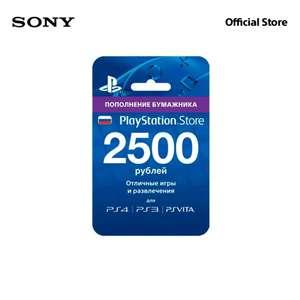 Sony Playstation Store пополнение бумажника: Карта оплаты 2500₽