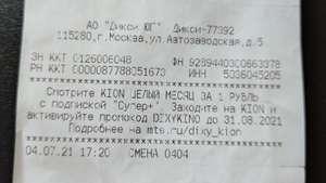 """Подписка """"Супер+"""" в KION на 1 месяц"""