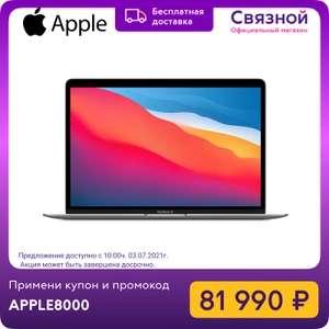 "Ноутбук Apple MacBook Air 13"" M1, 7-core GPU, 8 ГБ, 256 ГБ SSD"