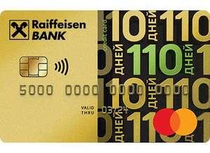 Возврат 100₽ за каждую покупку от 1000₽ новым клиентам по кредитной карте Mastercard Райфайзен «110 дней»
