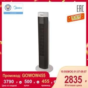 Вентилятор Midea FS4550