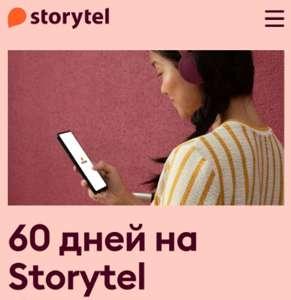 60 дней подписки Storytel бесплатно для новых пользователей