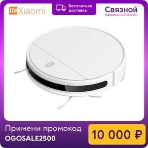 Робот-пылесос Xiaomi Mi Robot Vacuum-Mop Essential G1