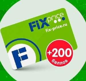 Промо-код на 200 баллов на карту Fix Price