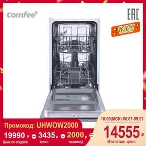 Встраиваемая посудомоечная машина Comfee CDWI451 (ширина 45 см, 9 комплектов)