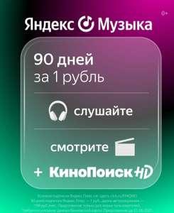 Подписка Яндекс.Музыка на 90 дней + Кинопоиск для новых пользователей