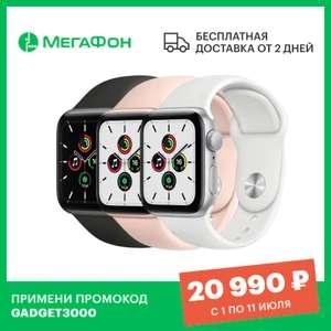 Умные часы Apple Watch SE 40mm Ростест, Мегафон на Tmall
