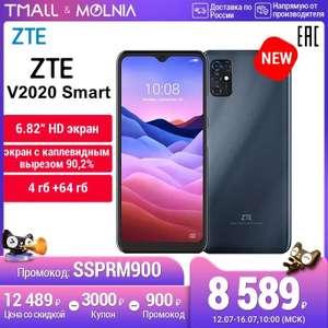 Смартфон ZTE Blade V2020 Smart 4/64 Gb