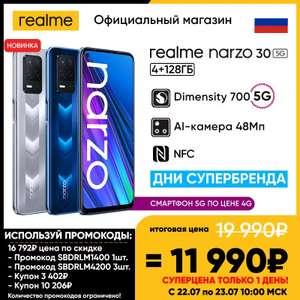 Realme Narzo 30 5G 4/128 GB (NFC, IPS, 90 Hz, 5000 mAh)