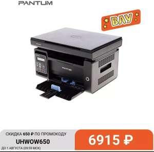 МФУ Pantum M6500 лазерное, монохромное, копир/принтер/сканер на Tmall