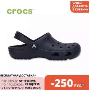 Обувь CROCS Crocs Coast Clog UNISEX (рр 36 - 45) на Tmall