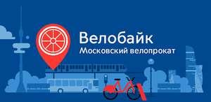[Мск] Прокат до 1 часа бесплатно в Велобайк и прокат на весь день 5₽ (городской велопрокат Москвы)