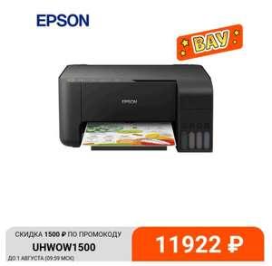МФУ Epson L3150 A4, 4-х цв. стр. фотопечать, Wi-Fi, СНПЧ