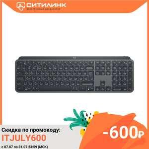 Клавиатура LOGITECH MX Keys (подробности в описании)