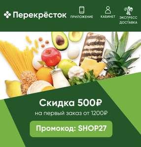 Скидка 500 рублей на первый заказ от 1200₽ в приложении «Перекрёсток»